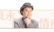 《蔡康永的201堂情商课》音频分享下载百度网盘链接资源收听