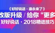 《好好说话2018精进技巧》音频全集分享下载在线收听地址高清