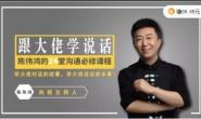 《跟大佬学说话:陈伟鸿的24堂沟通必修课》视频全集课程分享