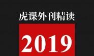 虎课外刊精读(2019年套餐VIP)全集资料视频音频下载地址