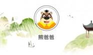《熊爸爸游诗词:儿童诗词故事》150集音频全集下载地址