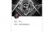 徐戈《网络营销掘金院年费会员》全集课程下载链接
