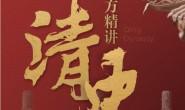 《侯杨方清史精讲》音频MP3全集收听地址