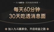 九斗赢家会·课程全集下载地址