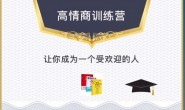 阮琦《高情商训练营》音频+课件全集下载百度云分享
