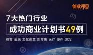 7大热门行业·成功商业计划书49例资料下载地址