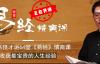 《李源64堂易经情商课》百度网盘下载链接全集