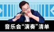 彩虹合唱团金承志:音乐大历史音频MP3全集在线收听下载
