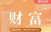 吴晓波频道《我的财富计划》系列课程百度网盘下载收听