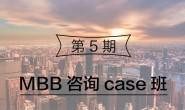 《MBB咨询case集训班》第5期课程在线学习下载全集