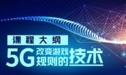 《吕廷杰:5G新机遇60讲》音频全集下载地址