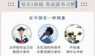 """2019媛创""""早读晚思""""读书会全集下载音频资料"""