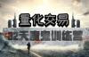 陆家嘴学堂《量化交易魔鬼训练营》视频代码课件全集下载