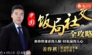 荔枝《饭局社交攻略》音频全集资料下载链接