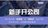 《新手开公司指南手册》资料课件全集下载完结地址