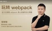 极客时间《玩转webpack》视频教程全集下载