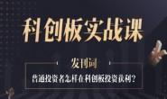 《桂浩明的科创板实战课》音频图文百度云网盘下载