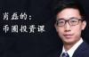 《肖磊的币圈投资课》解读新闻,分析行情音频图文学习
