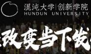 《2019年混沌大学创新院》全集课程视频下载