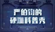《严伯钧的硬派科普秀》音频图文全集下载地址