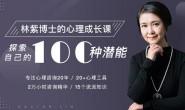 壹心理《林紫的100堂心理课:探索自我,挖掘潜能》音频MP3全集下载