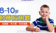 周建新《8-10岁名师应用题专题课 》视频全集下载链接