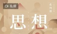 吴晓波《思想食堂大家通识课》视频资料百度网盘下载地址