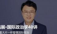 《施展国际政治学40讲》在线收听音频资料下载