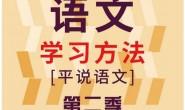 《平说语文:中小学语文学习方法》第二季音频全集下载链接