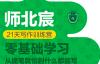 《师北宸21天写作训练营》第13期全集下载资料课件