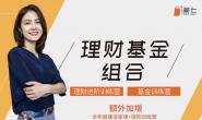 《简七理财基金组合》资料课件音频视频全集下载