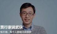 《贾行家说武侠30讲》资料音频全集在线下载试听课程