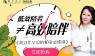 樊登知识超市《高效能父母的10堂必修课》音频资料全集下载链接