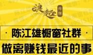 陈江雄橱窗社群《做离赚钱最近的事》视频资料全集下载链接