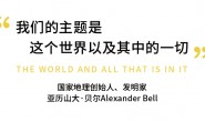 《国家地理中文网:小探险家双语百科》音频MP3在线全集下载