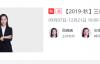 高途学堂《高巍巍三年级语文系统班》【2019-秋】视频资料全集下载链接