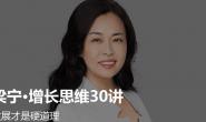 《梁宁增长思维30讲》音频图文全集下载试听地址
