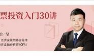 吴晓波频道《伍治坚股票投资入门30讲》音频资料图文全集下载地址
