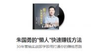 """朱国勇的""""懒人""""快速赚钱方法课程资料下载链接"""