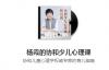 《杨霞的协和少儿心理课 》课程资料下载链接