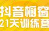 陈江雄《抖音橱窗21天训练营》视频资料全集下载链接