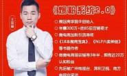 王双雄《爆粉系统2.0》视频音频全集课程下载地址