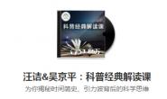 《汪诘&吴京平:科普经典解读课》音频资料在线下载