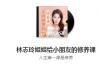 《林志玲姐姐给小朋友的修养课》音频资料在线下载