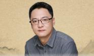 《度阴山:王阳明心学的俗世智慧》音频资料下载