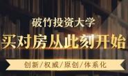 《破竹投资大学》视频课程资料图文全集下载链接