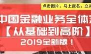 中国金融业务全体系【从基础到高阶】音频视频资料课件全集下载