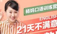 《21天杨妈口语训练营》音频视频全集资料下载链接