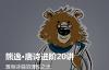 《熊逸·唐诗进阶20讲》视频音频资料下载链接