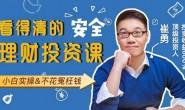 《崔勇顶级投资人的安全理财投资实战课》音频资料全集下载
